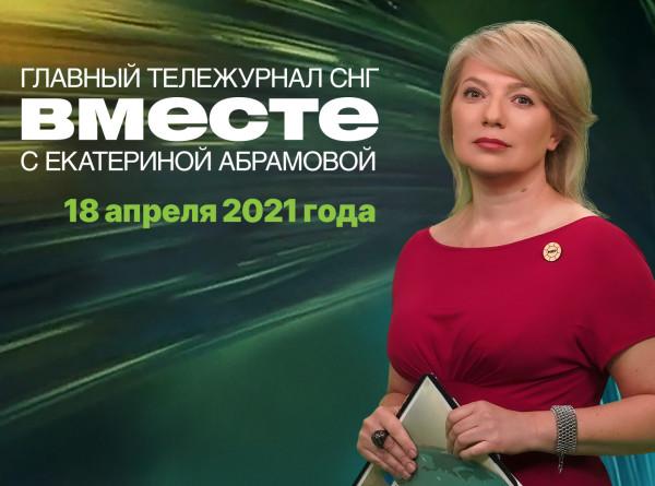 Антитела для президента, пожар на «Невской мануфактуре» и долговая драма в Кыргызстане
