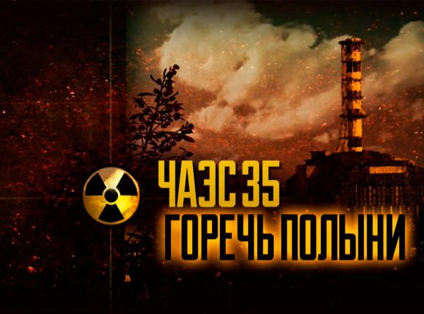 Горечь полыни: 35 лет назад произошла авария на Чернобыльской АЭС
