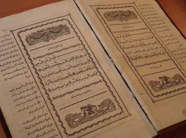 Родом из Санкт-Петербурга: как в России появился первый печатный Коран?