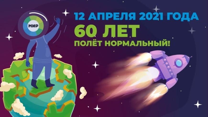 «МИР» подготовил цикл виртуальных экскурсий к 60-летию полета человека в космос