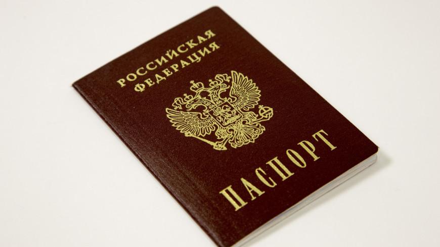 Паспорт РФ,паспорт, ,паспорт,