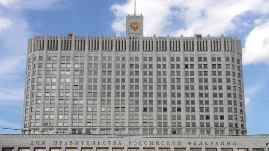 Костромская область и ЕАО получат 2,8 млрд рублей на поддержание бюджетов