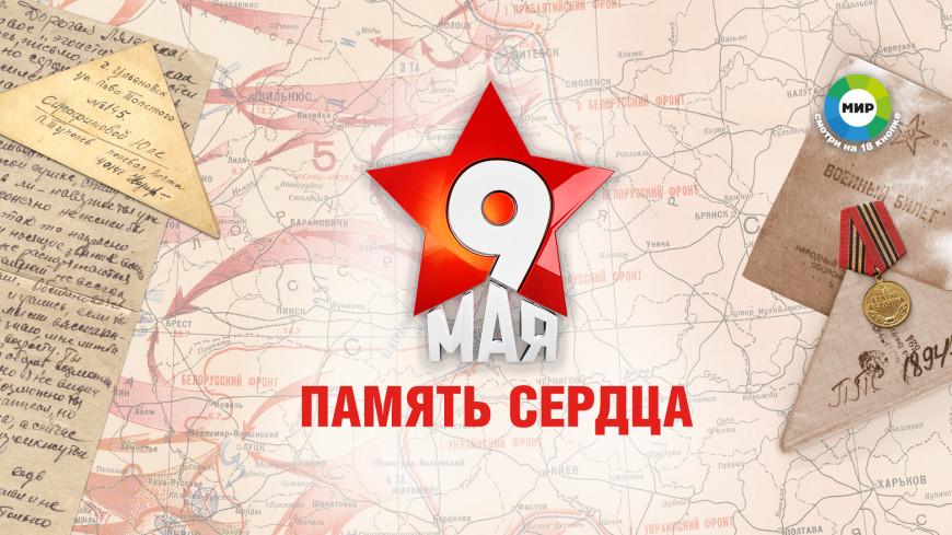 Телеканал «МИР» запускает международную акцию ко Дню победы и к 80-летию начала Великой Отечественной войны