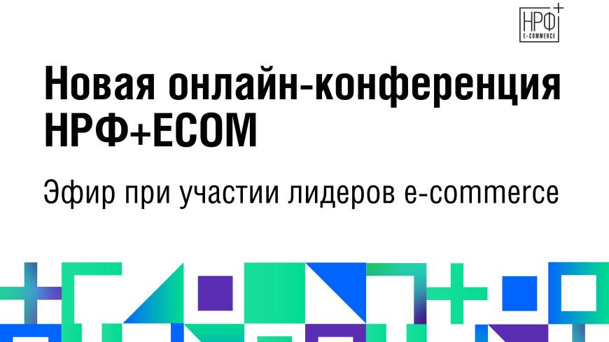 E-commerce для больших брендов: НРФ представляет новую онлайн-конференцию