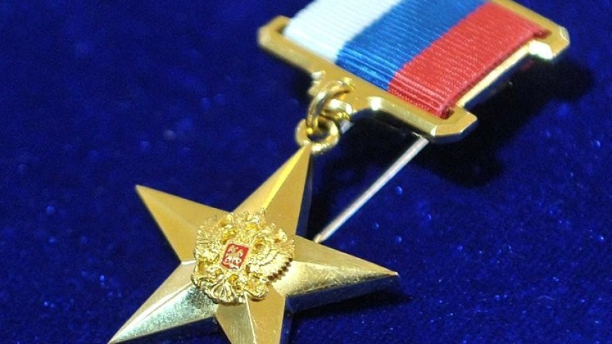 Пятеро россиян получили звания Героев Труда