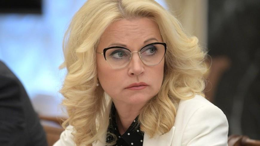 Голикова: В России от коронавируса привились уже более восьми миллионов человек