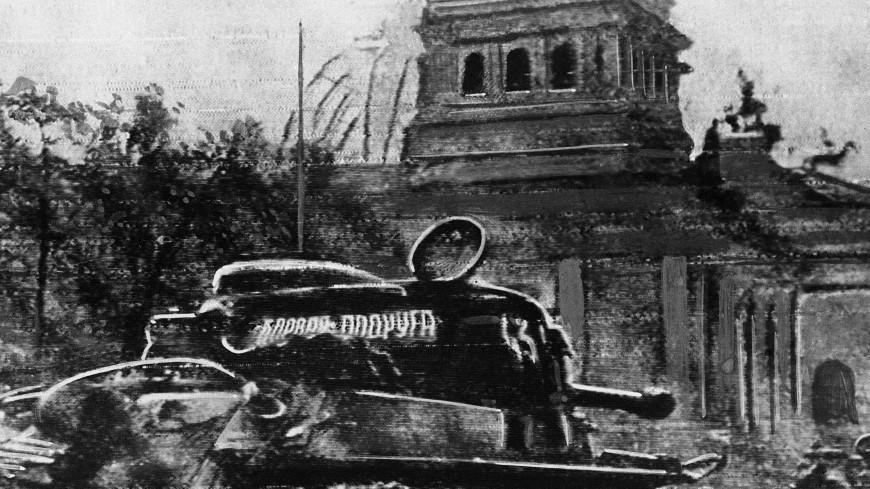 Минобороны России рассекретило документы о взятии Берлина весной 1945 года