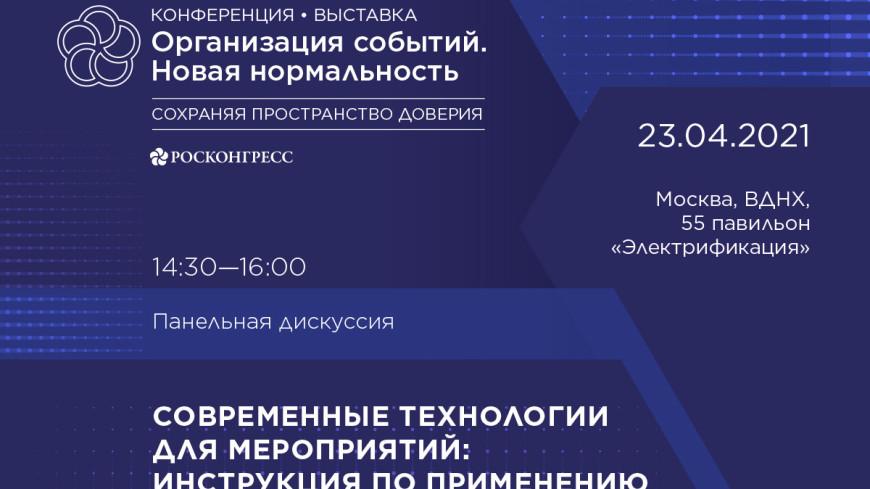 Подведены итоги конференции: «Организация событий. Новая нормальность»