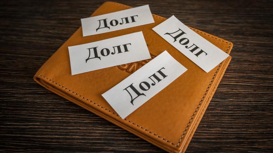 Долги,долг, коллектор, задолжность, кредит, заем, ,долг, коллектор, задолжность, кредит, заем,