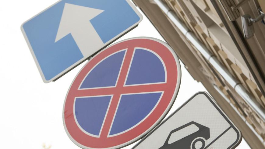 ГИБДД предупредила россиян об изменениях в дорожных знаках