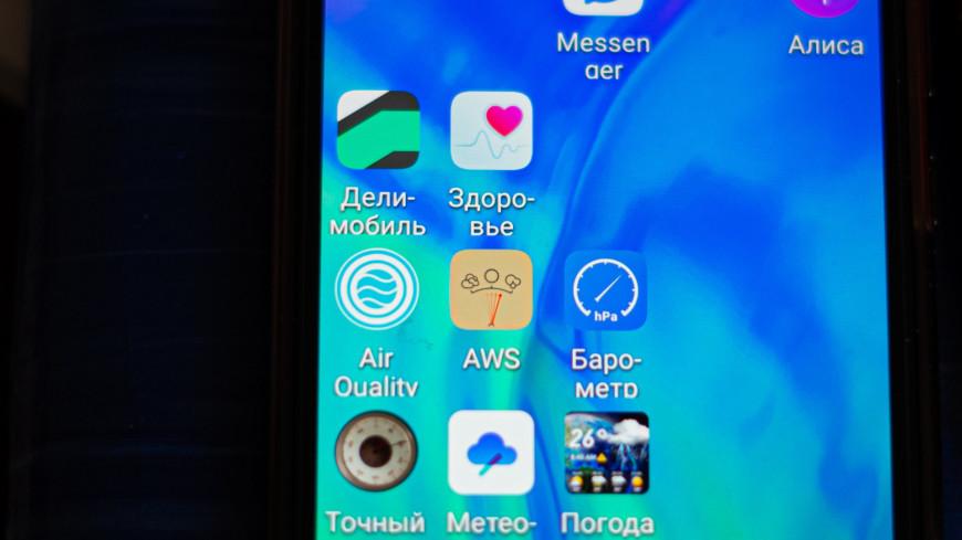 приложение, смартфон, телефон, погода,