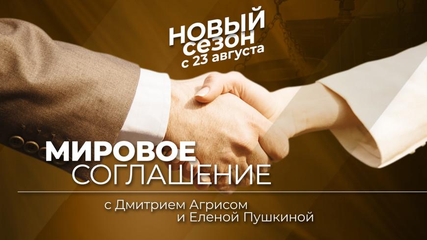 Новый сезон шоу «Мировое соглашение» стартует на «МИРе»
