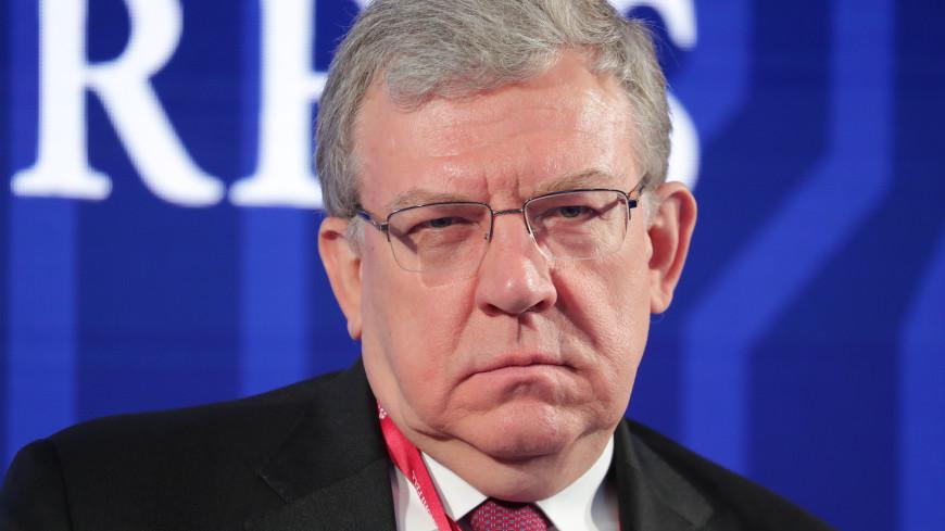 Кудрин: Россия эксплуатирует старую модель экономики, которая себя уже изжила