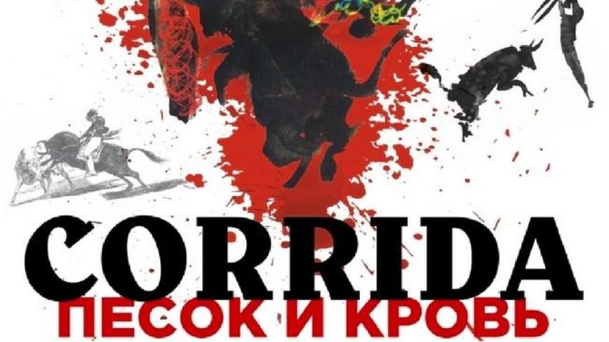 Искусство корриды: в Новосибирске открылась выставка Пикассо и Гойи