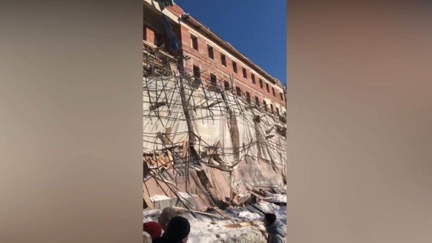 При обрушении строительных лесов в центре Москвы пострадали три человека