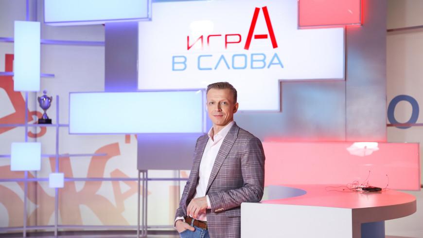 мир, мтрк мир, промо мир, передача, телепередача, съемки, шоу, игра в слова, Антон Комолов