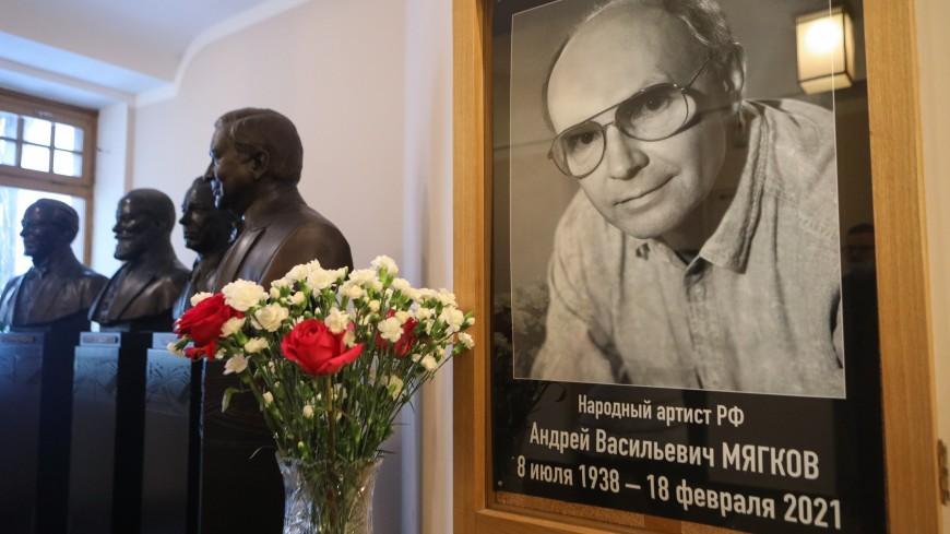 В МХТ имени Чехова простились с Андреем Мягковым