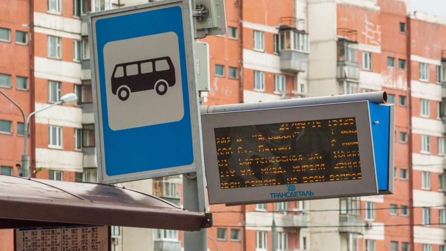 Остановка общественного транспорта,остановка, автобус, ,остановка, автобус,