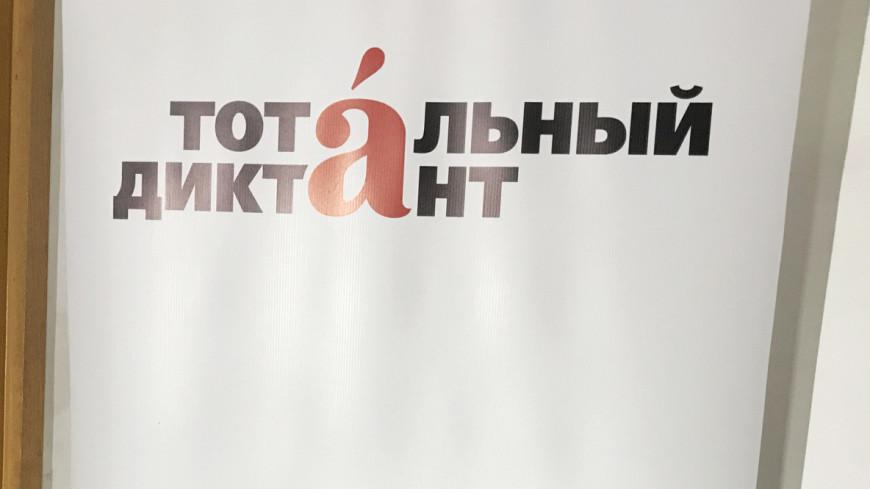 Якутск стал столицей «Тотального диктанта-2021»