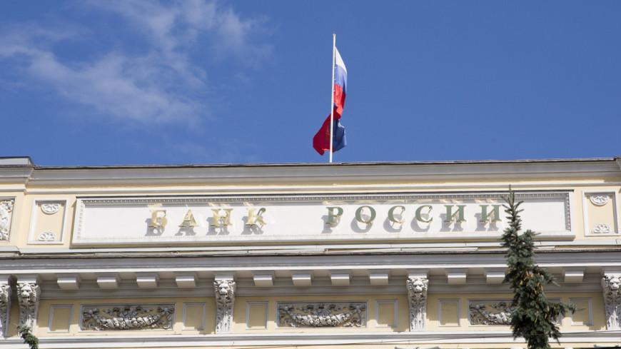 ЦБ России уточнил основания для блокировки банковских счетов