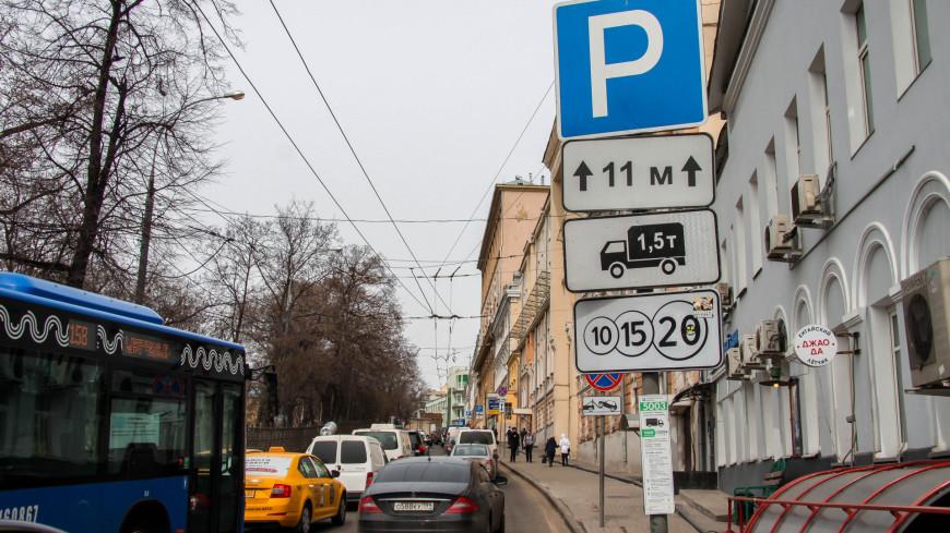 Москвичи 72 дня в этом году смогут воспользоваться парковками бесплатно