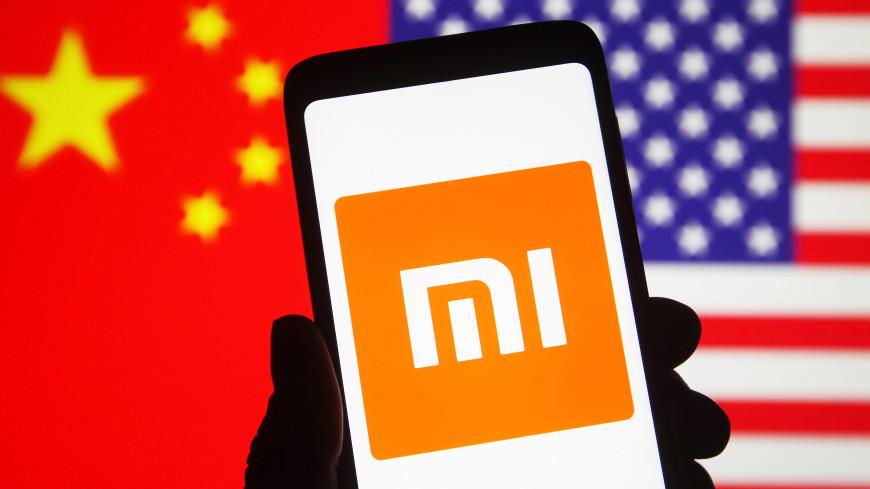США включили китайского производителя смартфонов Xiaomi в черный список