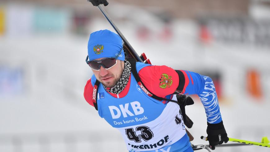 Российский биатлонист Логинов взял золото на этапе Кубка мира в Италии