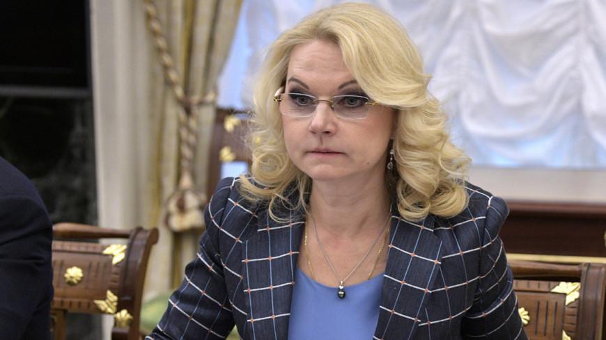 "Фото: ""Сайт президента РФ"":http://kremlin.ru/, голикова, татьяна голикова"