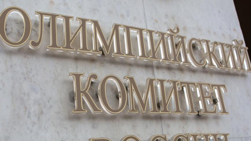 "Фото: Алан Кациев (МТРК «Мир») ""«Мир 24»"":http://mir24.tv/, олимпийский комитет россии, окр"