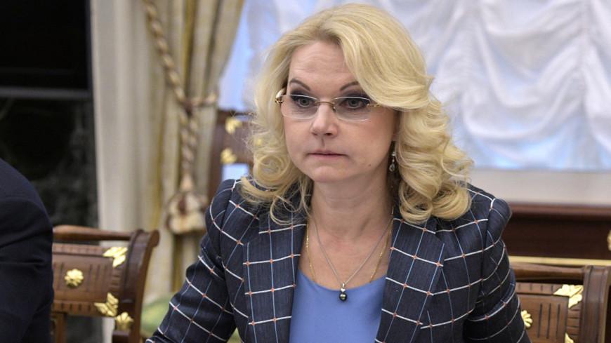Голикова: К 2030 году в России создадут 36 лабораторий по изучению биоагентов