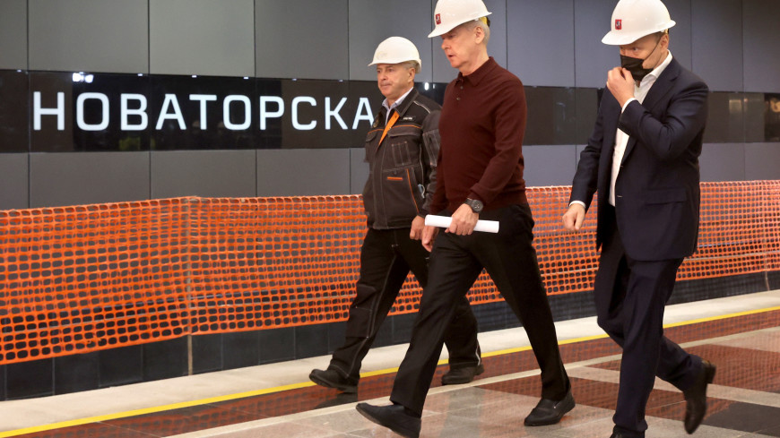 Собянин осмотрел строящуюся станцию метро «Новаторская»