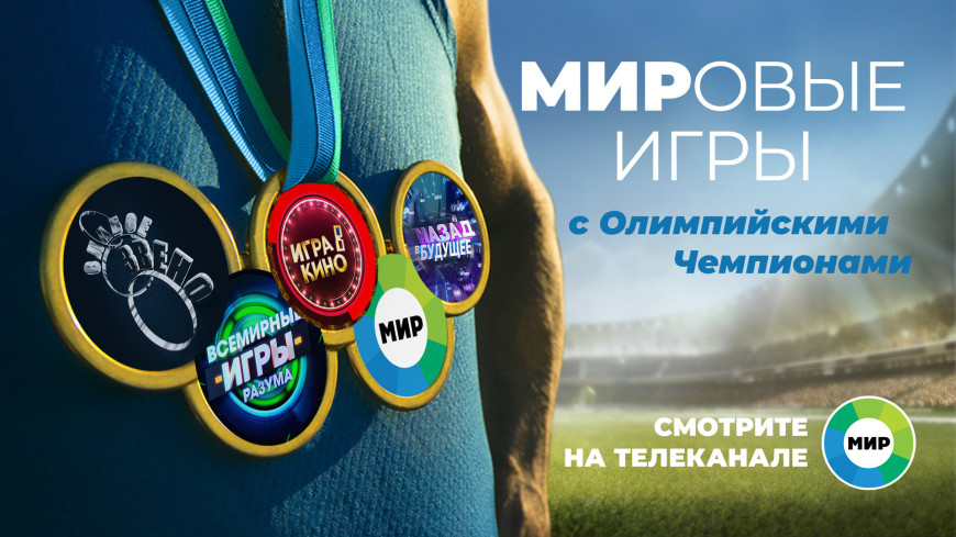 Олимпийские чемпионы сразятся за звание МИРового эрудита