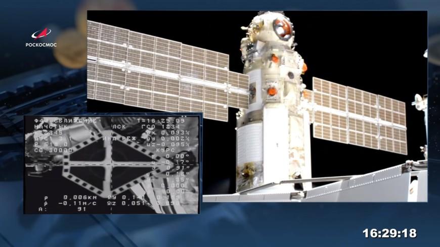 Многоцелевой лабораторный модуль «Наука» успешно пристыковался к МКС