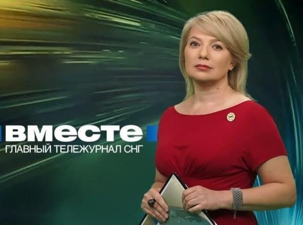 Смотрите 20 июня в итоговой программе «Вместе» на телеканале «МИР»