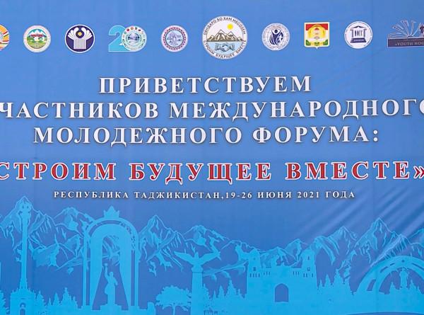 «Строим будущее вместе»: в Душанбе проходит международный молодежный форум СНГ
