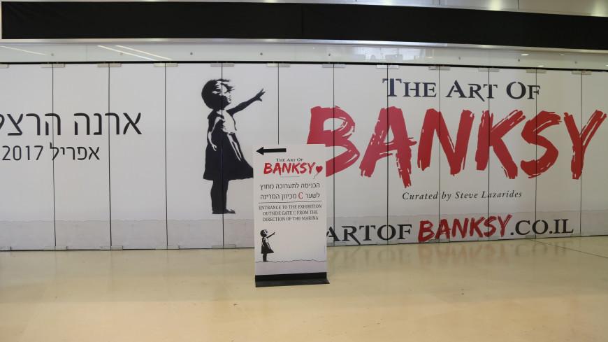 Цена анонимности: Бэнкси лишился прав на две работы
