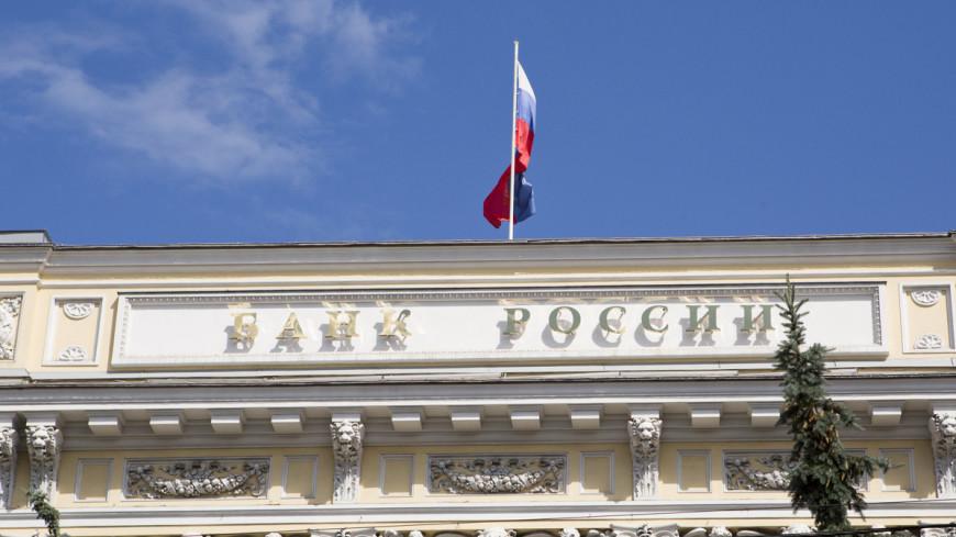Банк России отозвал лицензию у Энергомашбанка