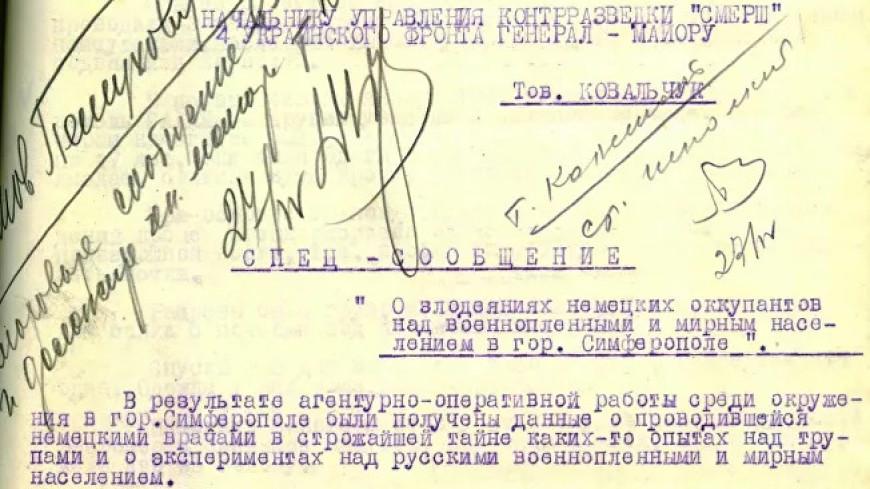 Неслыханные злодеяния: раскрыты данные об опытах нацистских врачей в Крыму