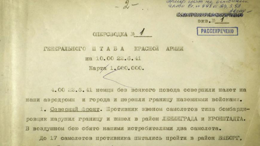 Минобороны России опубликовало архивные документы о первых днях войны