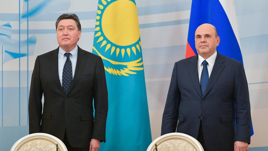 Премьеры России и Казахстана обсудили интеграцию в ЕАЭС