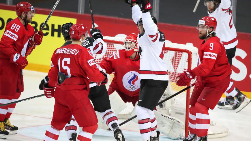 Сборная России уступила команде Канады в матче чемпионата мира