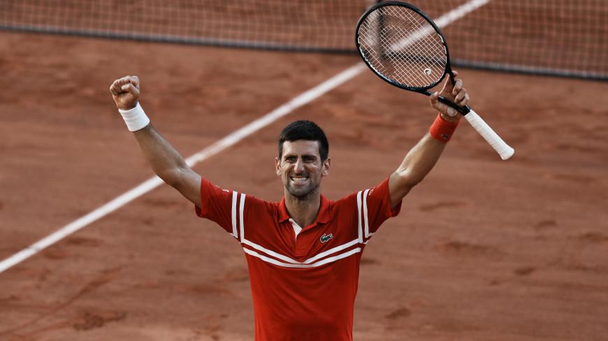Новак Джокович во второй раз в карьере победил на Roland Garros