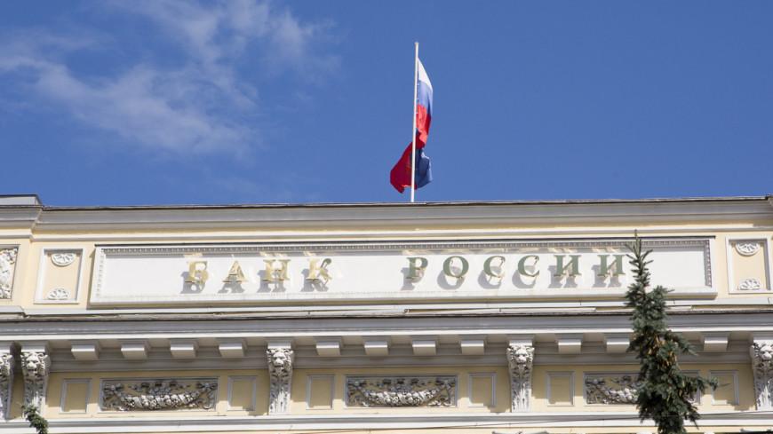 Центробанк отозвал лицензию у банков «Современные стандарты бизнеса» и Форбанка