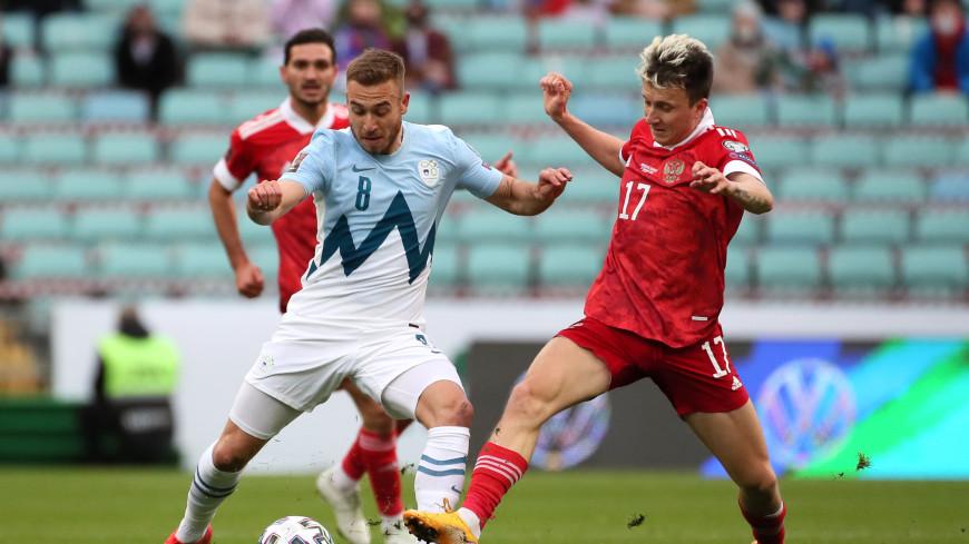 Сборная России по футболу обыграла Словению в отборочном матче ЧМ-2022