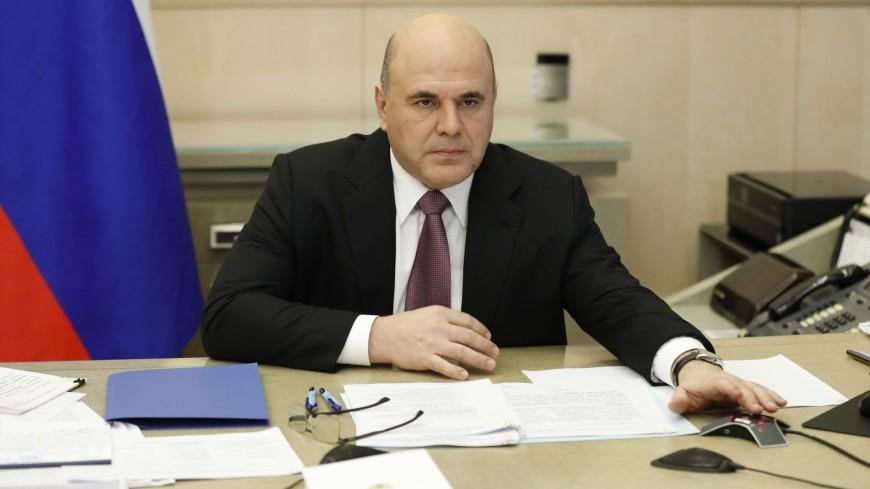 Мишустин: В России создадут цифровую платформу для оформления выплат и пособий
