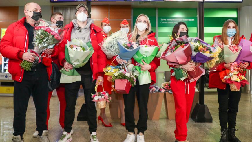 Золотой рейс из Стокгольма: российских фигуристов встретили на родине с цветами и флагами