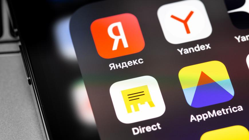 «Яндекс» попросил производителей гаджетов о возможности удалять его приложения с телефонов