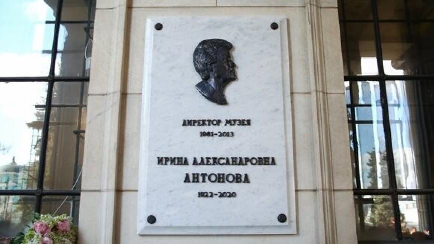 На фасаде Пушкинского музея в Москве открыли мемориальную доску Ирине Антоновой