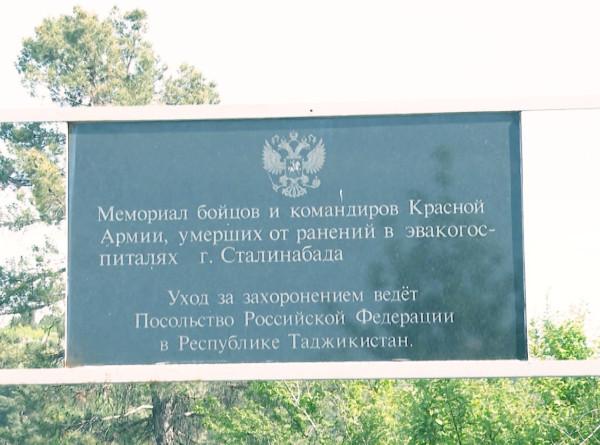 Память советских бойцов почтили в Душанбе