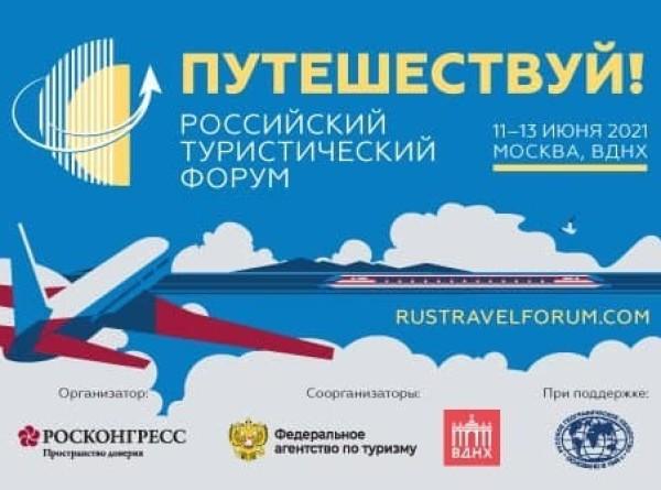 В Москве состоится первый Российский туристический форум «Путешествуй!»